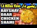 Shami Kebabs | Easy Healthy Chicken Recipes | شامی کباب ریسپی
