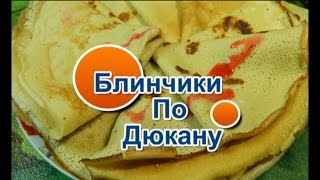 Блинчики по Дюкану на масленницу/ How to cook pancakes on a Dyukana