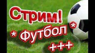 Албания Англия Грузия Испания ЛАЙВ СТРИМ ОБЗОР трансляция и футбол