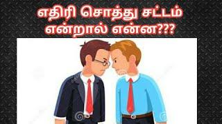 How to buy enemy property in tamil | whatsapp vakeel