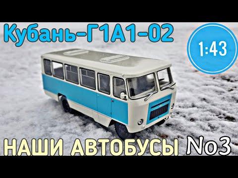 КУБАНЬ-Г1А1-02 1:43 Наши автобусы №3 Modimio
