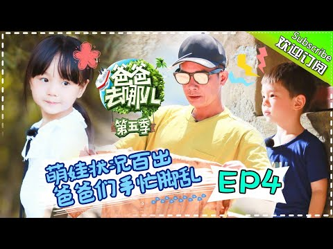 《爸爸去哪儿5》第4期完整版 20171005: Jasper断案愁成波浪眉 小泡芙狂热粉嗯哼花式坑爹 Dad Where Are We Going S05【湖南卫视官方频道】