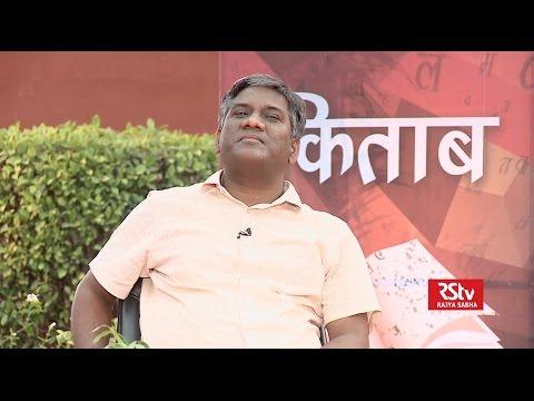 Avinash Das in Kitab