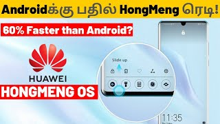 Android இல்லனா என்ன HongMeng ரெடி! | Huawei New OS HongMeng 60% Faster than Android | Tamil