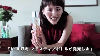 綾瀬はるかが語る、2016年「SK-II限定フェスティブボトル」 thumbnail