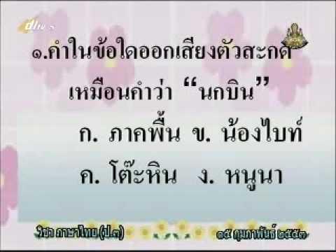 ครูตู้สอนภาษาไทย ป.3