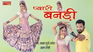 Rajasthani DJ Song 2019 | Pyari Bandi प्यारी बनडी | Mamta Rangili का धमाकेदार वायरल सांग