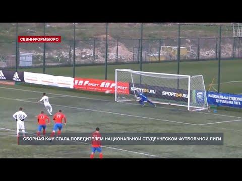 НТС Севастополь: Сборная КФУ стала победителем Национальной студенческой футбольной лиги