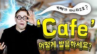 Cafe : 영어로 발음할 때 혹시 '카페'라고 하시나요?