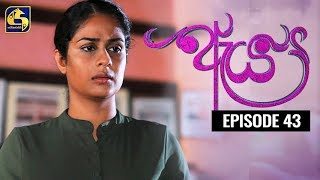 Aeya Episode 43 || ''ඇය ''  ||  20th December 2019 Thumbnail