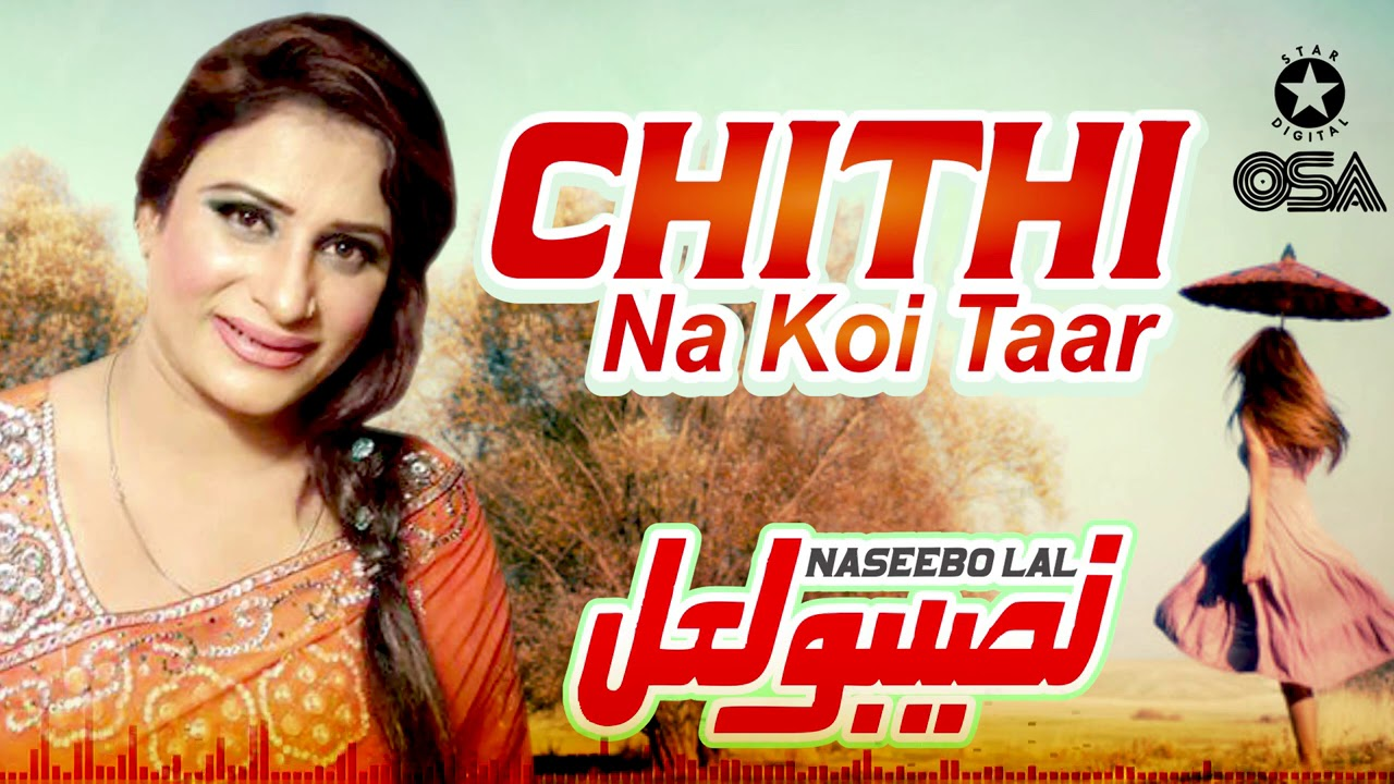 Chithi Na Koi Taar   Naseebo Lal    official HD video   OSA Worldwide