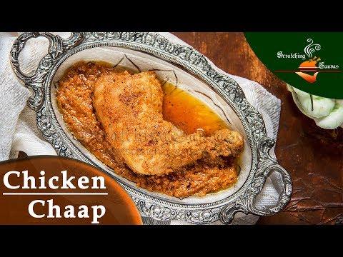 Chicken Chaap Recipe Arsalan Style | Bengali Chicken Chaap Kolkata Style |  চিকেন চাপ রেসিপি