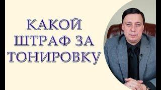 Юрист про тонировку. Какой штраф за тонировку. Штраф за тонировку Украина 2019