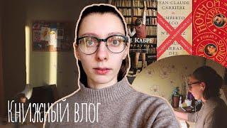 Вся моя неделя в одном видео ✨ Учёба, книги, подготовка ролика