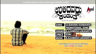 Listen to the song ulidavaru kandanthe promotional 1 from film kandante feat. rakshit shetty, kishore. for caller tunes sms ukan 54646 ...