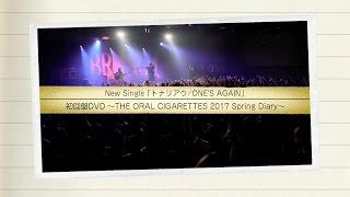 THE ORAL CIGARETTES「トナリアウ/ONE'S AGAIN」初回盤特典DVDトレーラー