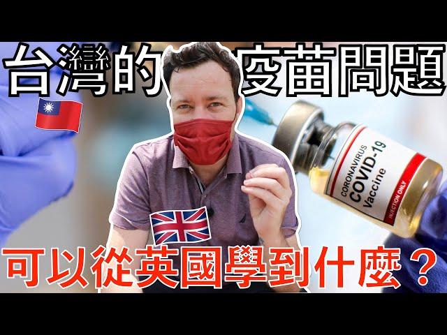 台灣疫苗的問題:可以從英國學到什麼?What can Taiwan learn from the UK?