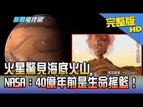 【完整版】火星驚見海底火山 NASA:40億年前是生命搖籃!2017.10.10《新聞龍捲風》