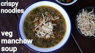 veg manchow recipe with deep fried noodles | रेस्टोरेंट जैसा वेज मनचाओ सूप | vegetable manchow soup