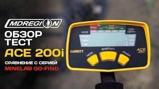 Garrett ACE 200i. Обзор + Тест на глубину. Cравниваем с Minelab Go-Find 40,60