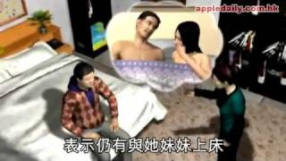 蘋果日報 - 20110616 - 妹妹愛姊夫一年上床500次.flv