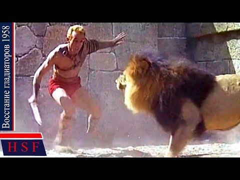 Потрясающий фильм * Bocтание гладиаторов * Исторические Фильмы Римская Империя