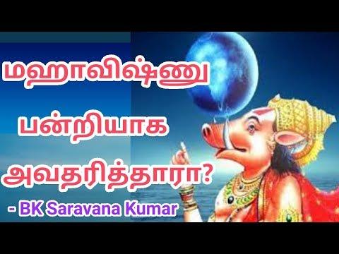 மகாவிஷ்ணு பன்றியாக (வராஹ) அவதரித்தாரா? -  BK Saravana Kumar