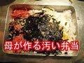 【泣ける話】母が作る汚い弁当
