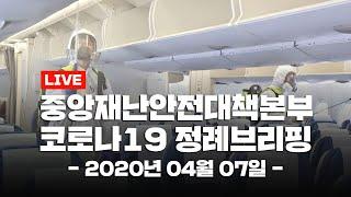 [LIVE] 중앙재난안전대책본부 코로나19 정례브리핑 (2020년 4월 7일)