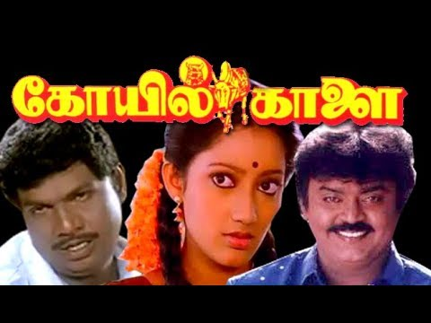 Koyil Kaalai Vijayakanth,Kanaga, Goundamani,Vadivelu Superhit Tamil Movie HD