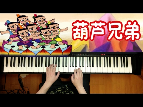 Calabash Brothers (葫芦兄弟) - Theme Song - Piano