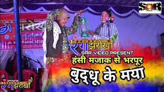 रंग झरोखा | छत्तीसगढ़ी हास्य - बुद्धू के मया | Cg comedy || Rang jharokha | Live stage in masul
