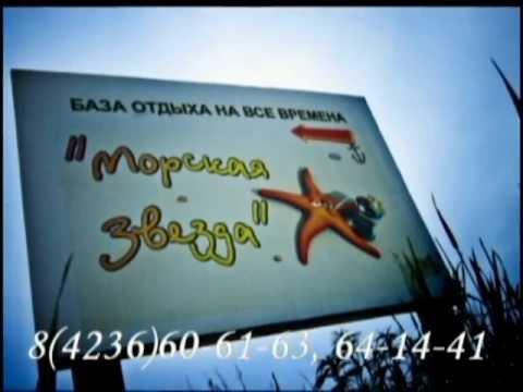 Гостиница Морская Звезда 3 , Лазаревское цены отеля