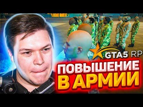ЭКЗАМЕН В АРМИИ - ПОВЫШЕНИЕ В GTA 5 RP Richman