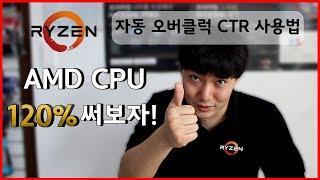 AMD 쓰는데... 이걸 안쓴다고? AMD CTR 사용…
