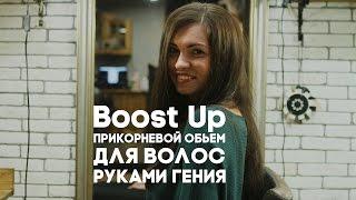 Boost Up (Буст Ап) Прикорневой объем для волос