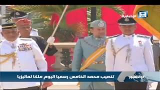 تنصيب محمد الخامس رسمياً اليوم ملكاً لماليزيا