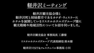 軽井沢観光協会様×リステルホテルズグループ様×軽井沢VISIT&フェスティバル