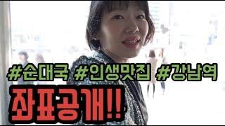 #81[맛집공개] 순대국 이런맛이 가능해??
