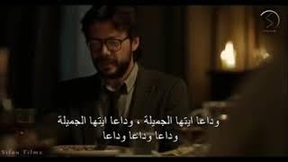 بيلا تشاو مترجمة من مسلسل La casa de papel