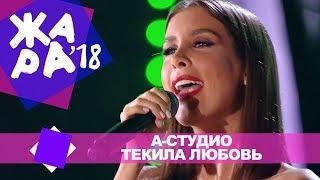 Обложка А Студио Текила любовь ЖАРА В БАКУ Live 2018