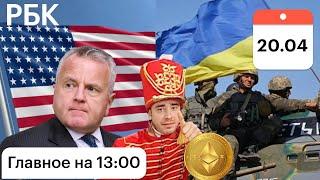 Посол США покидает Россию. Украина: мобилизация войск. Рэпер Хаски: продажи за криптовалюту