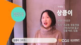 2017 CG5 아카데미 수료식 인터뷰 영상