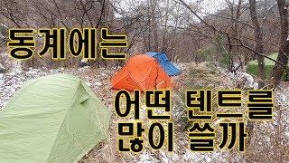 동계에는 어떤 텐트를 많이 쓰는지 궁굼하십니까?