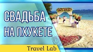 Восхитительная свадьба в Тайланде | Пхукет - Коралловый остров | Путешествие с детьми