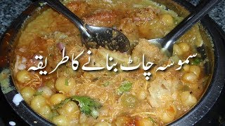Samosa Chaat Recipe Pakistani in Urdu سموسہ چاٹ How to Make Samosa Chaat | Street Food