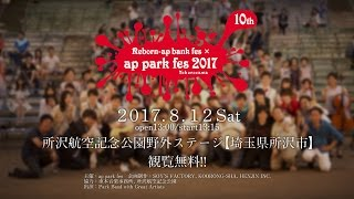 Reborn-ap bank fes × ap park fes 2017開催概要!! 今年で10周年を迎...