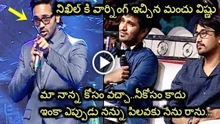 Manchu Vishnu  Serious Warning to Nikhil |  Dont Invite Me To Audio Functions
