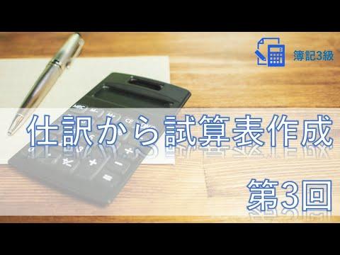 【簿記3級】第3回/試算表001 仕訳から試算表の作成【試験特訓:試算表】