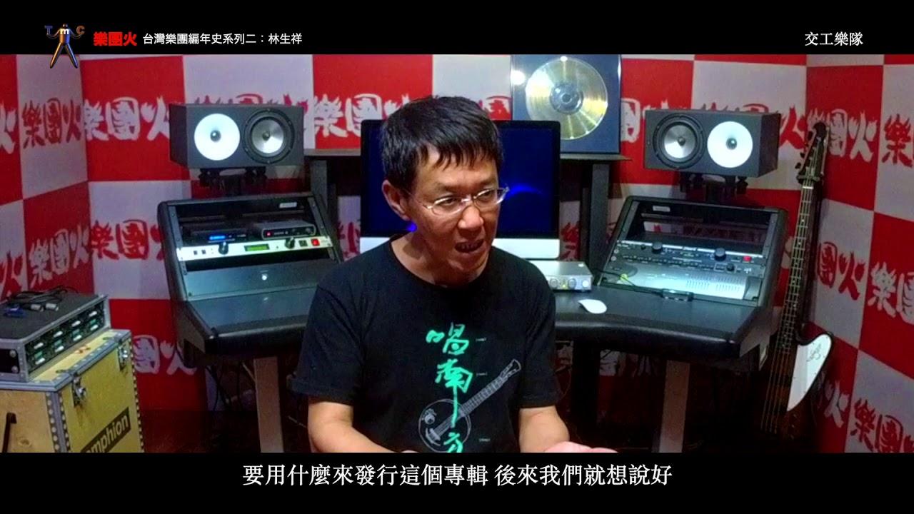 【臺灣樂團編年史-樂團火系列二23】林生祥 專訪 - YouTube